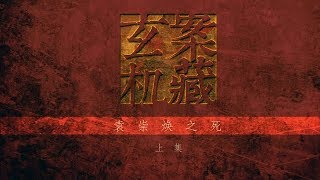 案藏玄机 03 袁崇焕之死(上集) 1080P超清版