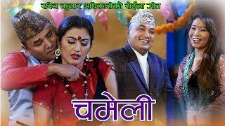New Roila Song 2075   Chameli   Rabin K.Adhikari,Devi Gharti,Jeevan Pant,Shankar Bc,Anjali,Eknarayan