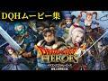 【DQH】ドラゴンクエストヒーローズ 全イベントムービー集