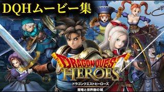 【DQH】ドラゴンクエスト ヒーローズ 闇竜と世界樹の城 イベントムービー集