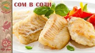 Рецепт из рыбы - Сом в соли