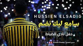سامع ليك نضم - حسين الصادق   حفل نادي الضباط 2021   HD