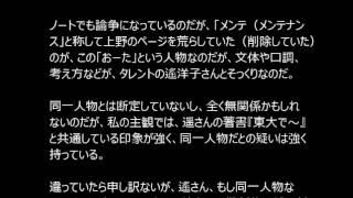 左翼タレント遙洋子と、ウィキペディア「上野千鶴子」を編集している「おーた」は同一人物か?~上野の過去の差別発言を削除~