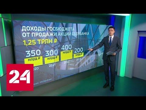 Сбербанк меняет владельца: внятная схема, истинные цели и куда бежать вкладчикам - Россия 24
