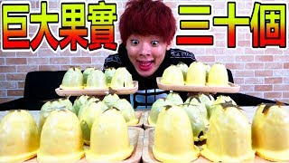 大胃王挑戰30個來自異世界的巨大果實!? 那個知名遊戲的食物竟然成真了!