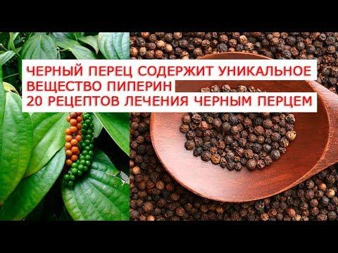 Черный перец  содержит уникальное вещество пиперин 20 рецептов лечения черным перцем