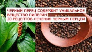 видео Полезные свойства черного перца