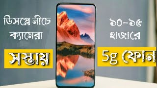 Realme 108MP Camera | Oppo Folding Phone | Poco X3 7th September | Samsung M51 launched #TN116