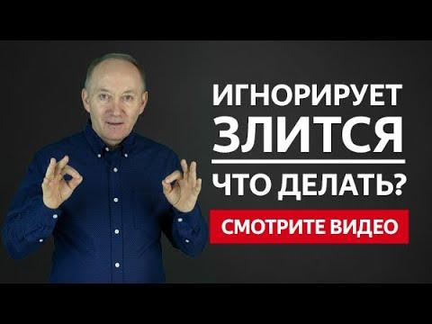 Что делать, если муж злиться и игнорирует   Евгений Сарапулов