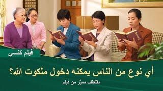 فيلم مسيحي | الانتظار | مقطع 3: وحدهم الذين يتبعون مشيئة الله سيدخلون إلى ملكوت السماوات
