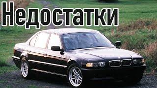 BMW 7 E38 проблемы | Надежность БМВ 7-й серии Е38 с пробегом