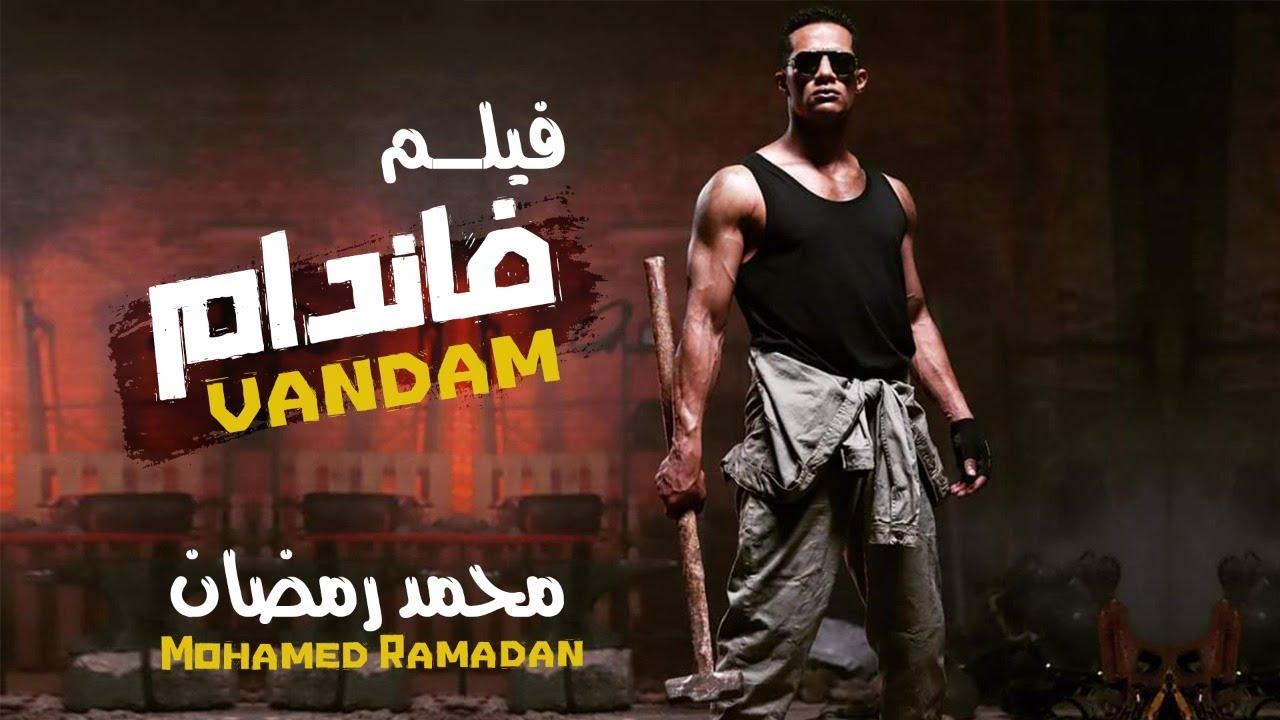فيلم الاكشن والمغامرات فاندام بطوله النجم محمد رمضان Youtube