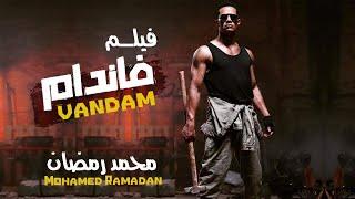 فيلم الاكشن والمغامرات فاندام بطوله النجم محمد رمضان