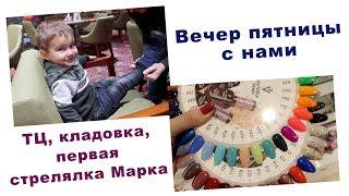 ВЕЧЕР ПЯТНИЦЫ-ТЦ, РЕСТОРАН, ГЕЛЬ-ЛАКИ, РАЗГРЕБЛИ КЛАДОВКУ, ДОМ