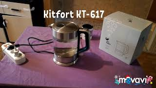 Чайник просто космос. Обзор на чайник Kitfort KT-617