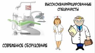 Стоматологическая клиника Дента Лайн(, 2016-09-09T08:32:18.000Z)