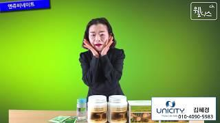 [유니시티 제품: 엔쥬비네이트] -강력한 항노화 영양제…