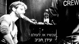 עידן רפאל חביב - עכשיו או לעולם - Idan Rafael Haviv