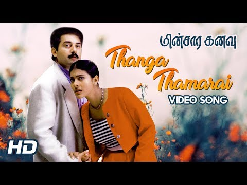 Minsara Kanavu Movie Songs | Thanga Thamarai Song | Arvind Swamy | Prabhu Deva | Kajol | AR Rahman