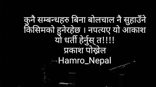 मन छुने लाईन हरु part-13|Nepali Quotes | मन छुने लाईन हरु | Heart Touching Nepali Quotes|Hamro Nepal
