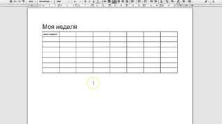 как создать таблицу в google документе
