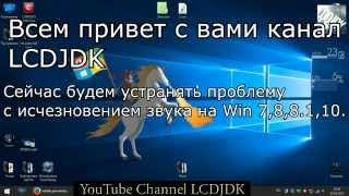 видео Почему не работает звук на ноутбуке с Windows 7 и 8