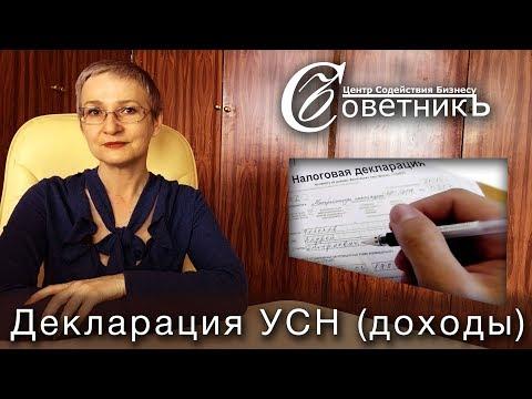 Как заполнить декларацию по УСН (доходы)