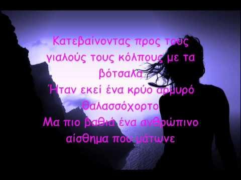 Η Μαρίνα των βράχων - ποίηση Οδυσσέας Ελύτης.wmv