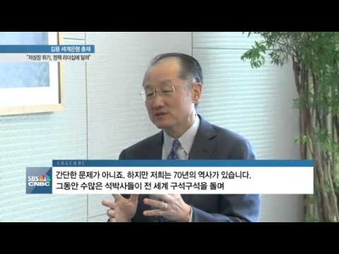 Interview with Dr. Jim Yong Kim, the president of the World Bank Group