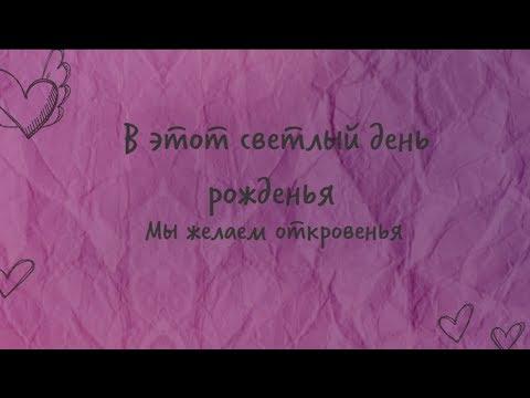Короткое поздравление с днем рождения. Super-pozdravlenie.ru