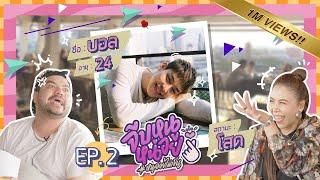 จีบหนูหน่อย EP.2 | บอล ภาคิน