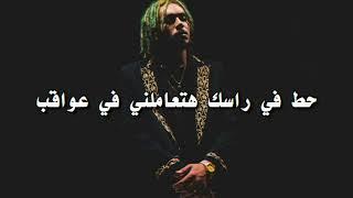 باظت بالكلمات - wegz - bazeet lyrics