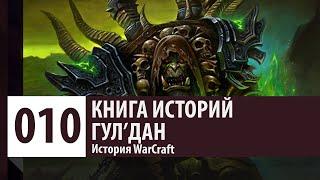 История Мира WarCraft - Гул'Дан [часть 3] - (Альтернативная Вселенная)