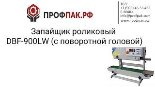 видео Промышленный запайщик пакетов
