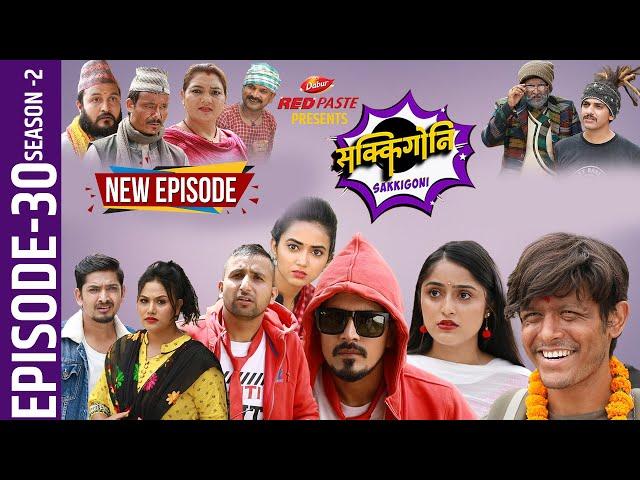 Sakkigoni   Comedy Serial   Season 2   Episode-30   Kumar Kattel, Sagar Lamsal, Hari
