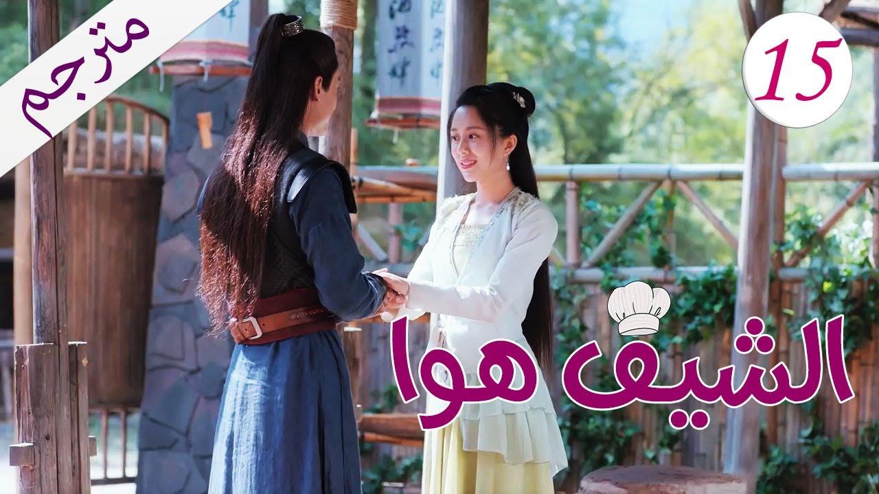 الحلقة 15 من مسلسل ( الشيـف هـوا | Chef Hua) مترجم