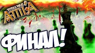 ЛУЧШАЯ КАМПАНИЯ! (ФИНАЛ) - Total War: Attila #29