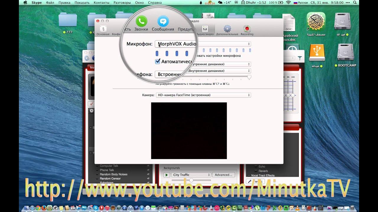 MorphVOX Программа для изменения голоса в Skype и прочих ...