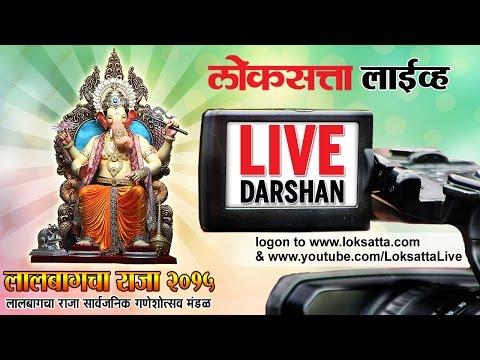 Lalbaugcha Raja LIVE Darshan 2015 | LIVE