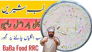Lab-e-Shireen (Arabian Cuisine) in UrduHindi  Labeshree Cream Fruit Healthy Recipe  BaBa Food RRC