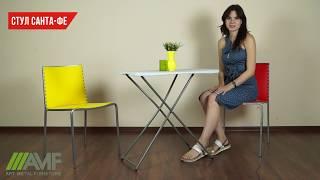 Обзор на пластиковый стул Санта Фе от Mebelmart.com.ua