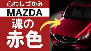 【マツダの塗装】美しさの理由/進化を続ける塗りの技術_CX-5 CX-8 CX-30 MAZDA3 ロードスター
