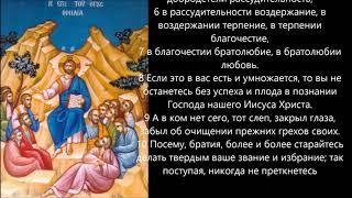 Евангелие дня 7 Февраля 2020г
