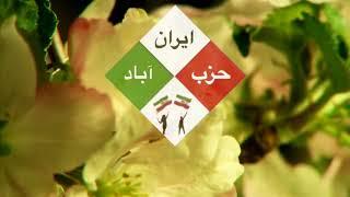 آغاز پنجمین سال از فعالیت حزب ایران آباد، پیام خانم مینا