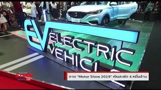 ไฮไลท์  Motor Show 2019 ตามไปดูรถใหม่และรถไฟฟ้า  : Matichon TV