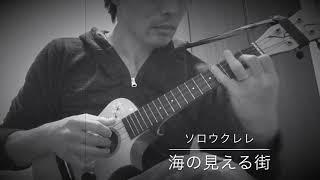 """ジブリ映画「魔女の宅急便(Kiki's Delivery Service)」の曲 """"海の見える..."""
