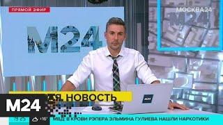 Фото Вкрови рэпера Гулиева, устроившего ДТП наОстоженке, нашли наркотики - Москва 24
