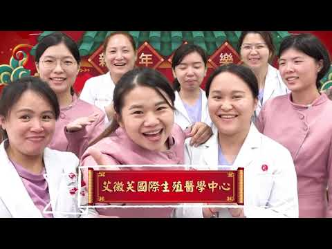 2020新年賀歲影片(IVF)