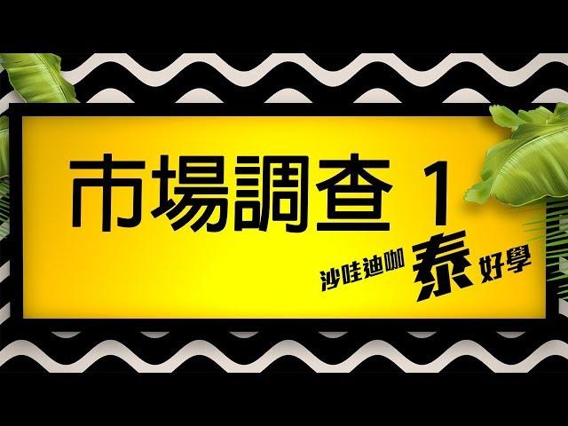 市場調查1│《語言學習》沙哇迪咖泰好學×S2