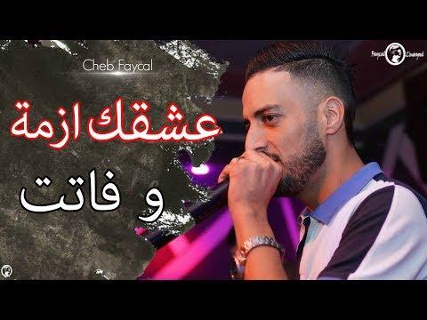 Cheb Fayçal 2018 | 3ach9ek Azma w Fatet | Avec Manini